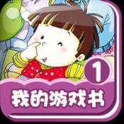 天才宝宝必玩116个智力游戏·上篇-BabyBooks